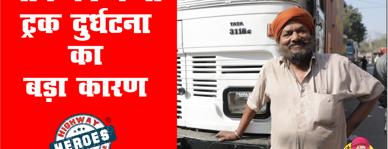 Sleep Deprive among Truck Drivers